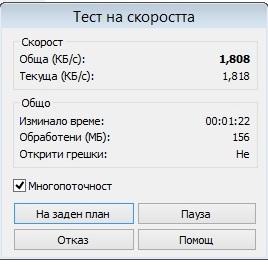 Asus X501A winrar test