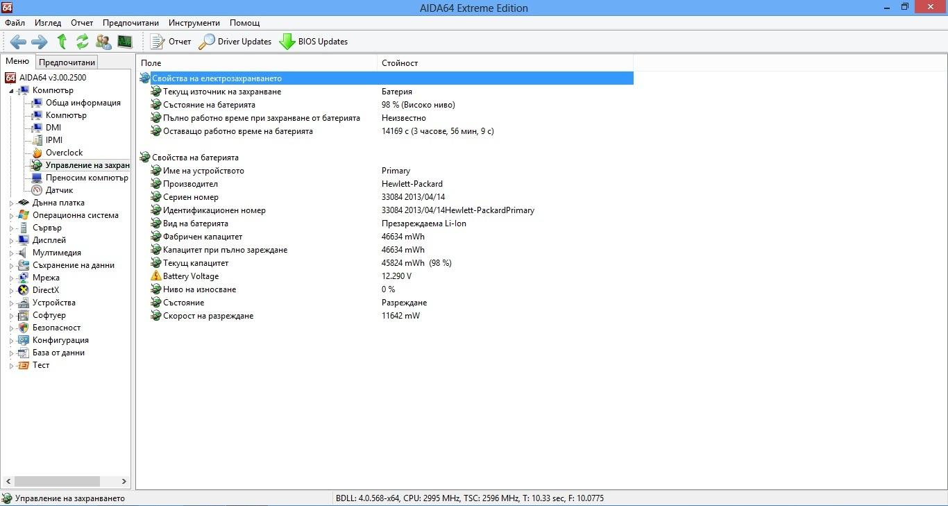 HP ProBook 450 battery balanced 50% wi-fi youtube 720p