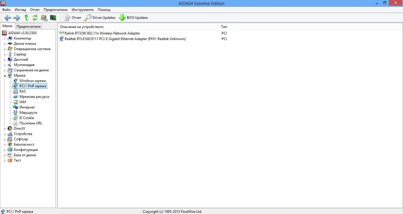 HP ProBook 450 network info