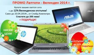 Великденска промоция- лаптопи с до 12% отстъпка