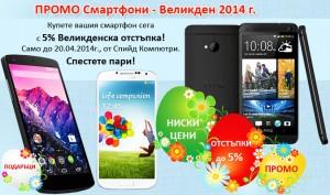 Великденска промоция-  смартфони с 5% отстъпка