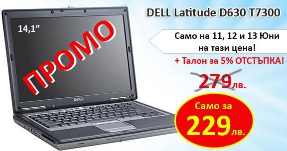 лаптоп DELL Latitude D630 T7300 втора употреба