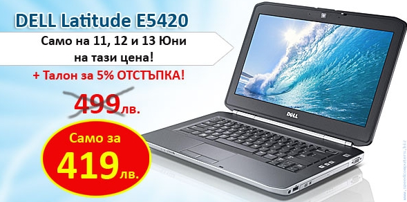 лаптоп DELL Latitude E5420 Core i5-2520M втора употреба