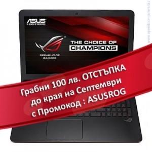 Геймърски лаптоп ASUS G551JW-CN277D i7-4720HQ със 100 лв. ОТСТЪПКА и 4 ПОДАРЪКА от Спийд Компютри!