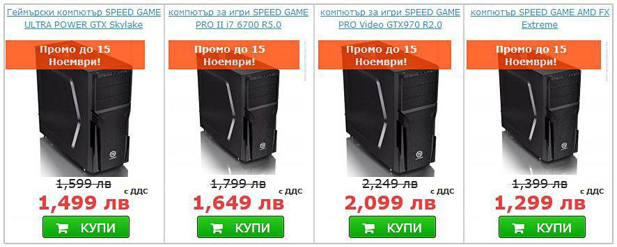 ПРОМО : Мощни настолни компютри с до 150 лв. ОТСТЪПКА + монитор и 5% отстъпка от цената на монитора!