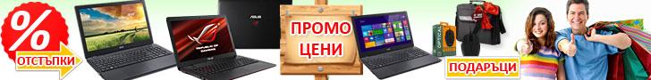 Лаптопи на ПРОМО ЦЕНИ + Подаръци от Спийд Компютри!