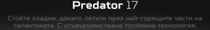 Predator Title