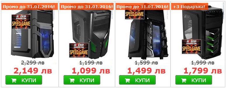 До края на Януари 2016 г., тези 4 Геймърски компютъра са със сериозни отстъпки в цената.