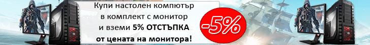 + Още 5% ОТСТЪПКА от цената на монитора, при покупка на комплект с монитор!