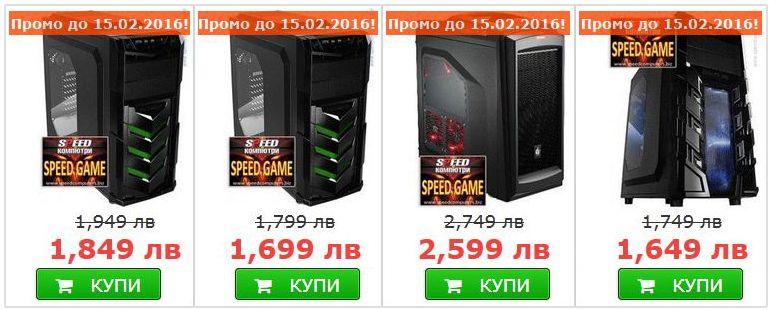 До края на Януари 2016 г., ТЕЗИ 4 геймърски компютъра са със сериозна ОТСТЪПКА в цената!