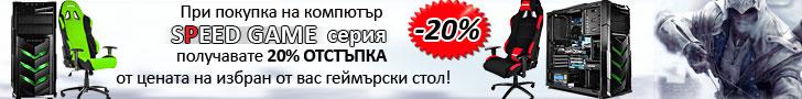 При покупка на настолен компютър от серията SPEED GAME на Спийд Компютри, получавате 20% ОТСТЪПКА от цената на избран от вас геймърски стол!