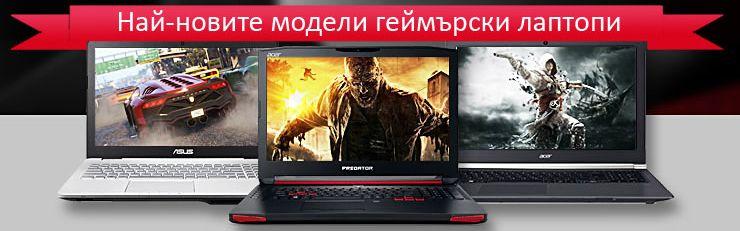 Най-новите модели мощни лаптопи на най-добрите цени