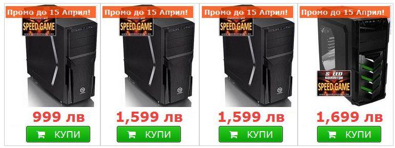 Тези 4 геймърски компютъра са със сериозна отстъпка в цената!