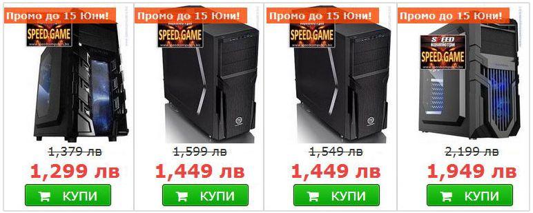 ТЕЗИ 4 Геймърски компютъра са със сериозни ОТСТЪПКИ в цената!