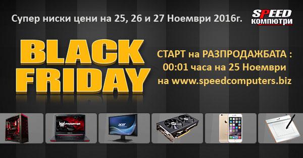 Black Friday 2016 : компютри и лаптопи онлайн